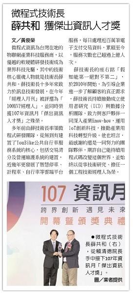 微程式技術長薛共和獲傑出資訊人才獎