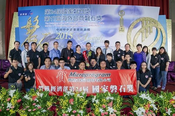 微程式榮獲「第24屆國家磐石獎」