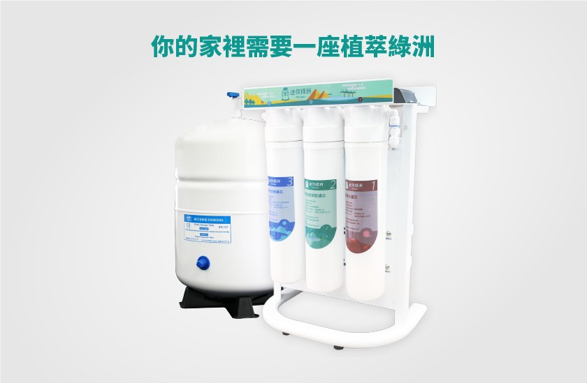 迷你綠洲植萃智能淨水器-你的家需要一座植萃綠洲
