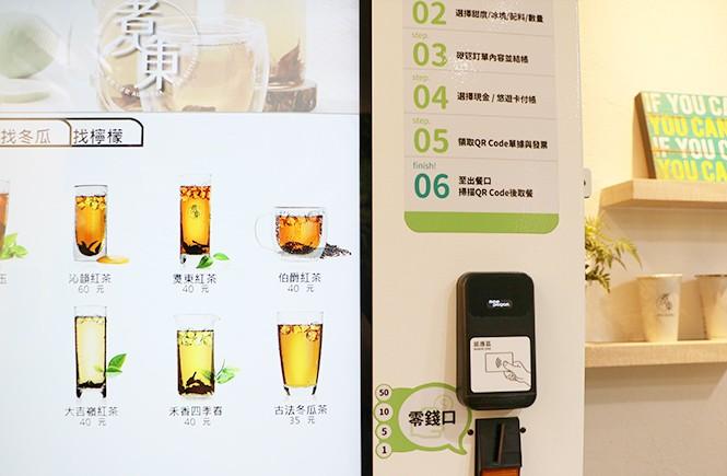電子投幣器應用於自動化販賣機