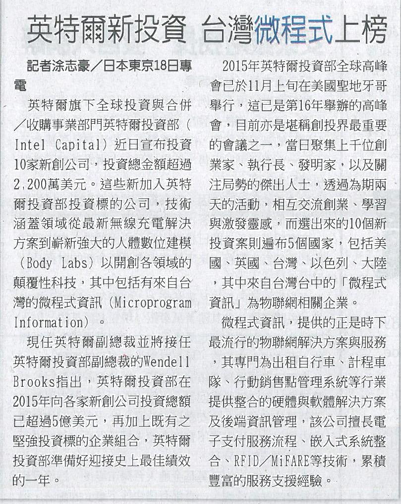 英特爾新投資 台灣微程式上榜