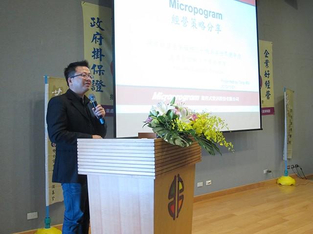 微程式總經理吳騰彥受邀演講企業經營心得