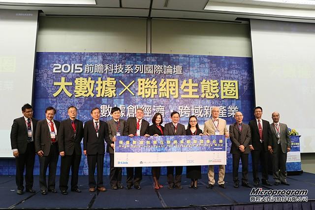 前瞻科技系列國際論壇合照