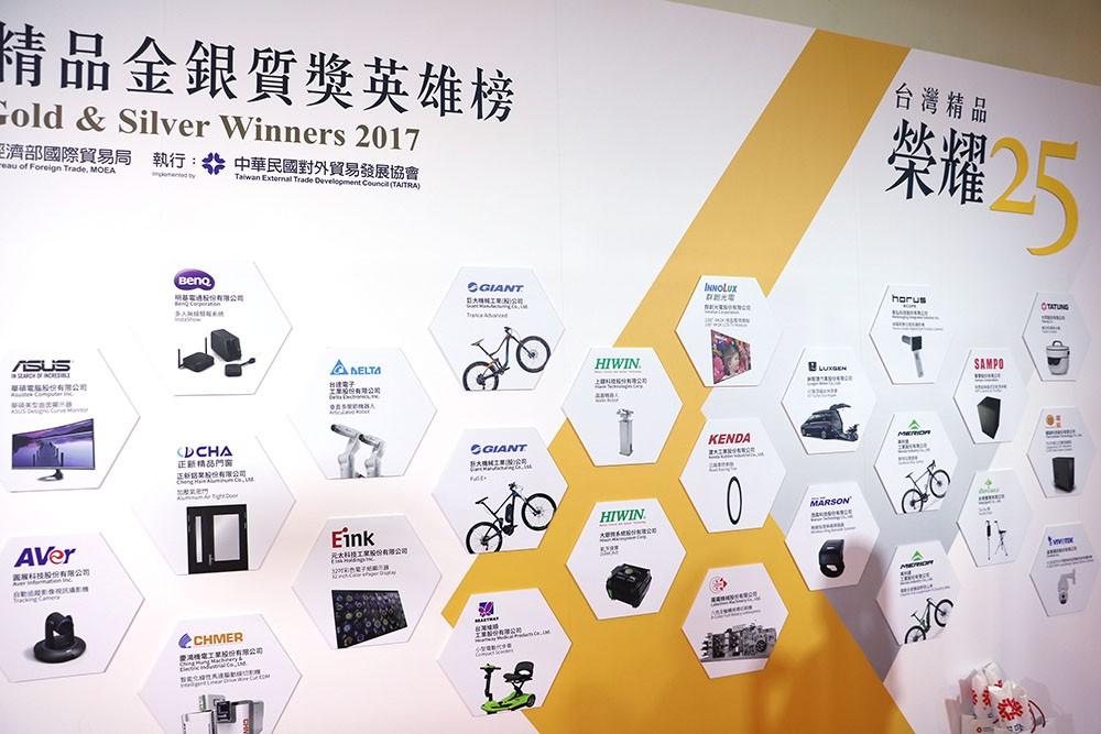 25屆台灣精品獎