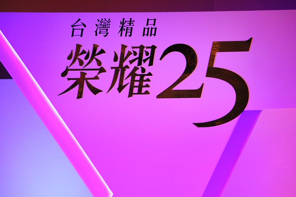 台灣精品獎頒獎典禮