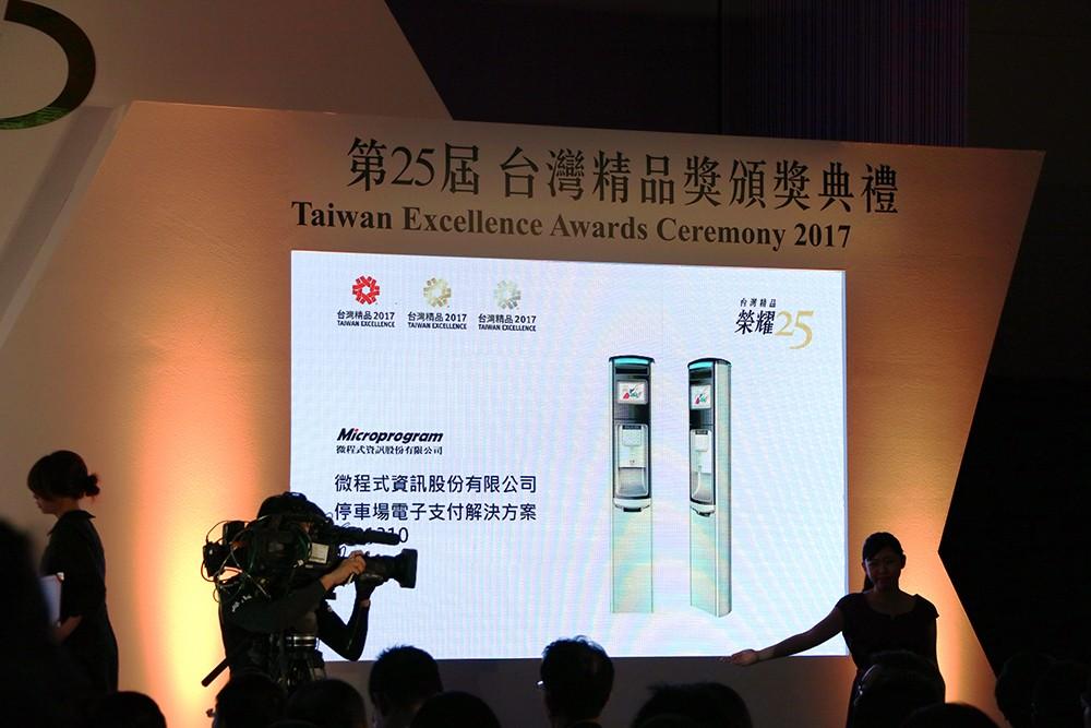 25屆台灣精品獎微程式停車場電子支付解決方案得獎