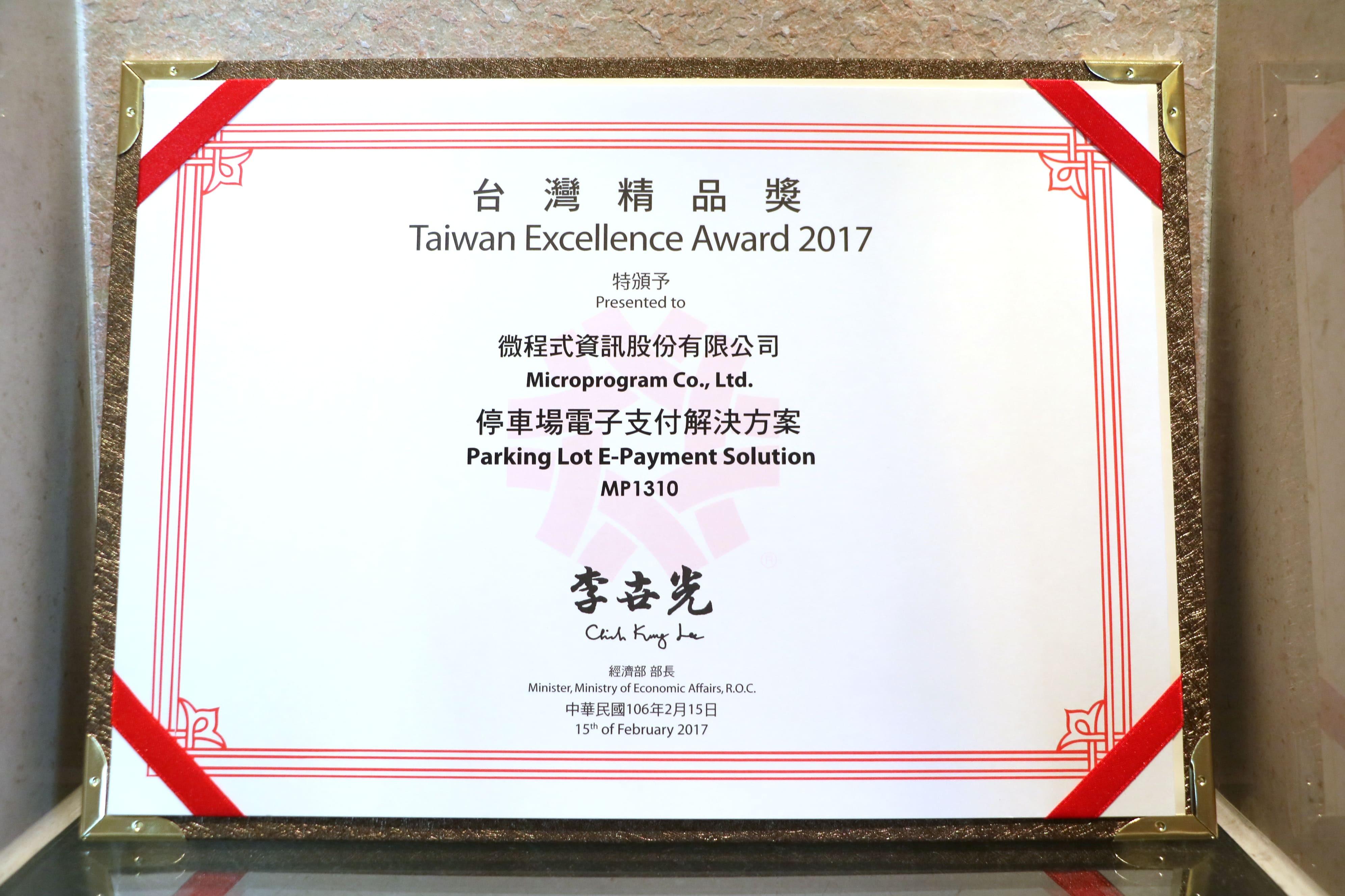 微程式台灣精品獎獎狀