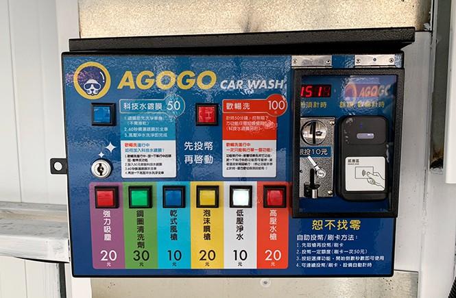 電子投幣器應用於自助洗車站