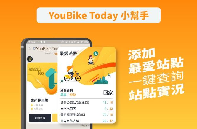 YouBike小幫手 添加最愛站點