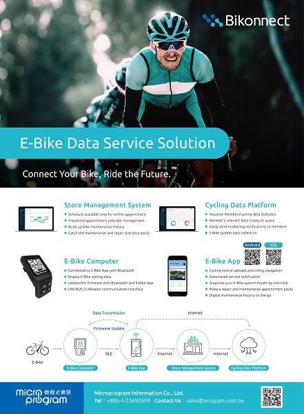 微程式以軟硬整合打造E-Bike數位生態系