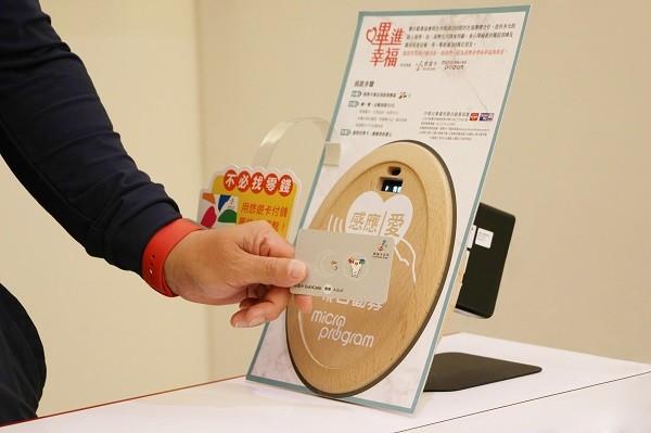 微程式智慧捐款機應用於企業總部