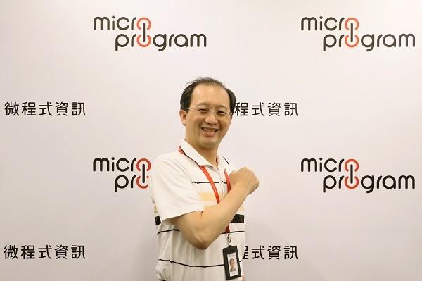 微程式資訊股份有限公司資深協理王信隆