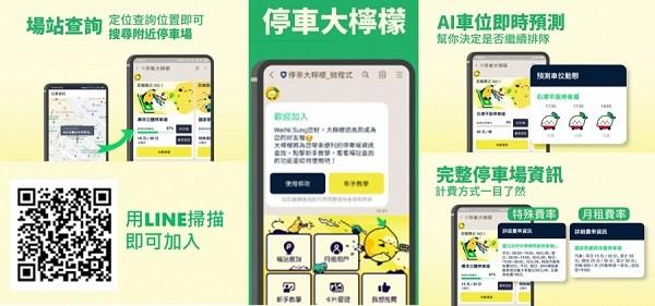 微程式推出預測車位的「停車大檸檬」,,推廣LINE官方帳號到交通運具應用上。