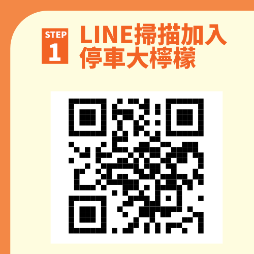 line掃碼加入