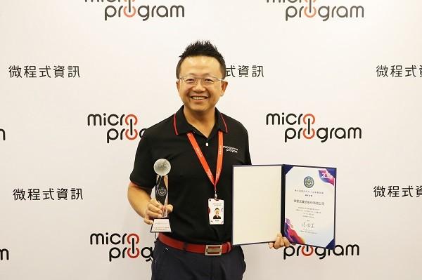 微程式榮獲2020「鄧白氏中小企業菁英獎」