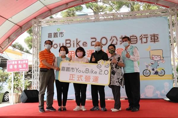 微笑單車與嘉義市政府宣告YouBike2.0今天正式營運