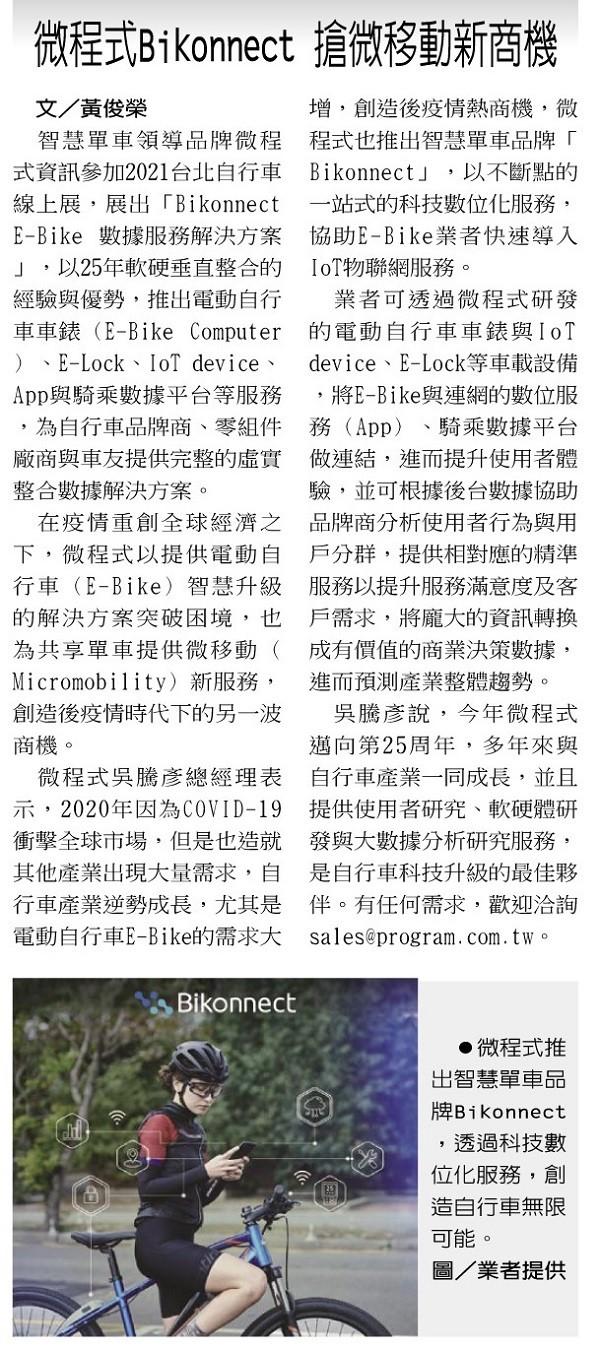 210309 報導【工商時報】微程式Bikonnect 搶微移動新商機